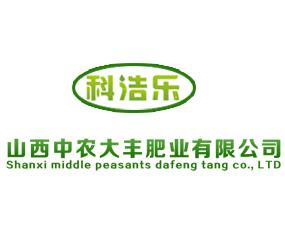 山西中农大丰肥业有限公司