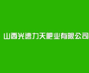 山西光速力天肥业有限公司