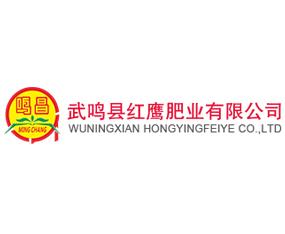 武鸣县红鹰肥业有限公司