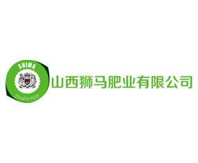 山西狮马肥业有限公司
