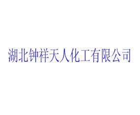 湖北钟祥天人化工有限公司