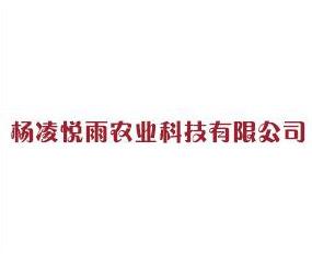 杨凌悦雨农业科技有限公司