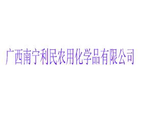 广西南宁利民农用化学品有限公司