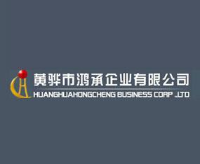 黄骅市鸿承企业有限公司