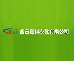 西安嘉科农化有限公司