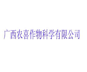 广西农喜作物科学有限公司