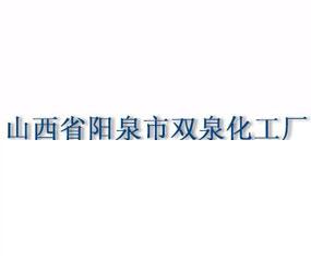 山西省阳泉市双泉化工厂