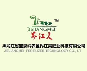 黑龙江省宝泉岭农垦界江美肥业科技有限公司