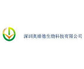 深圳奥维德生物科技有限公司