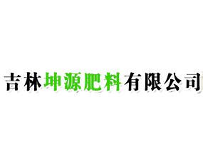 吉林坤源肥料有限公司