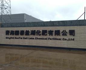 青海国泰盐湖化肥有限公司