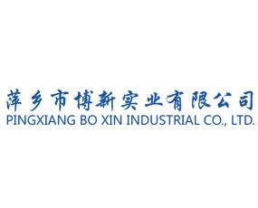 萍乡市博新实业有限公司