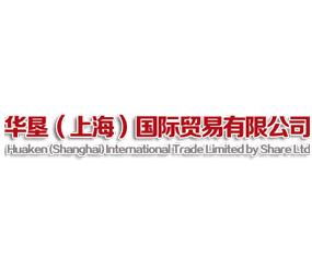 华垦(上海)国际贸易有限公司