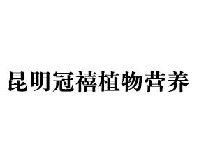 昆明冠禧植物营养有限公司