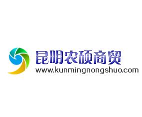 昆明农硕商贸有限公司