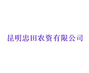 昆明忠田农资有限公司