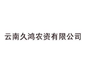 云南久鸿农资有限公司