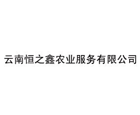 云南恒之鑫农业服务有限公司