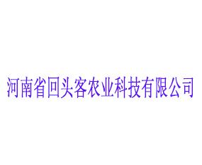 河南省回头客农业科技有限公司