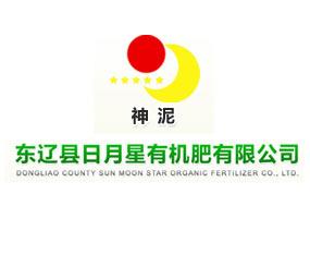 东辽县日月星有机肥有限公司
