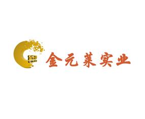 江西金元莱实业有限公司
