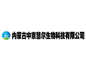 内蒙古中京慧尔生物科技有限公司