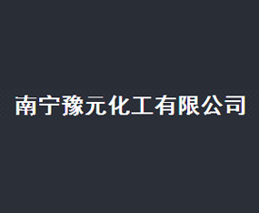 南宁豫元化工有限公司