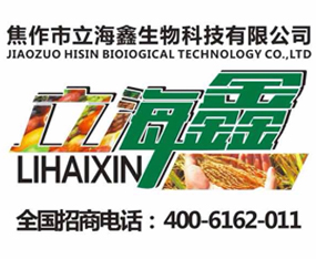 焦作市立海鑫生物科技有限公司