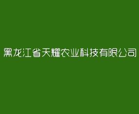 黑龙江省天耀农业科技有限公司