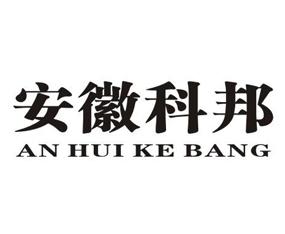 安徽省科邦生物科技有限公司