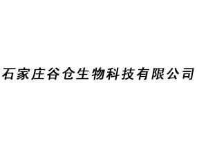 石家庄谷仓生物科技万博manbetx官网客服