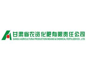 甘肃省农资化肥有限责任公司