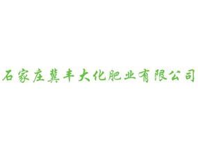 石家庄冀丰大化肥业有限公司