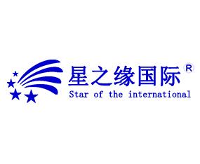 上海星之缘生物科技有限公司