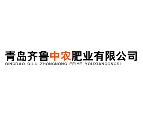 青岛齐鲁中农肥业万博manbetx官网客服