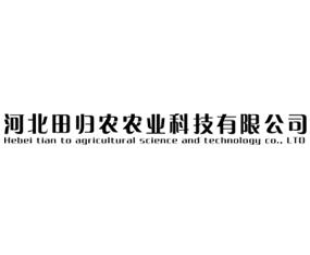 河北田归农农业科技有限公司