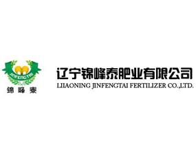 辽宁锦峰泰肥业有限公司