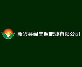 新兴县绿丰源肥业有限公司