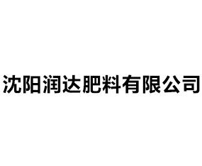 沈阳润达肥料有限公司