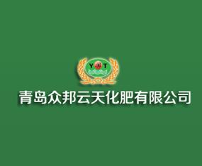 青岛众邦云天化肥有限公司