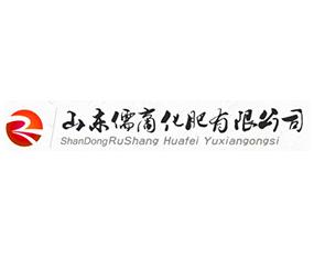 山东儒商化肥有限公司