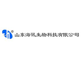 山东海讯生物科技有限公司