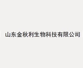 山东金秋利生物科技有限公司
