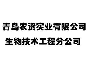 青岛龙8国际欢迎您实业有限公司生物技术工程分公司