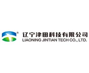 辽宁津田科技有限公司