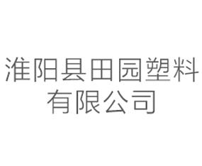 淮阳县田园塑料有限公司