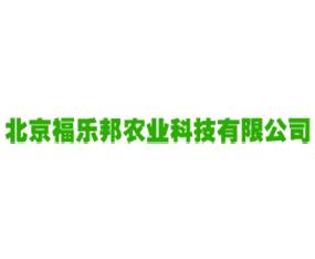 北京福乐邦农业科技有限公司