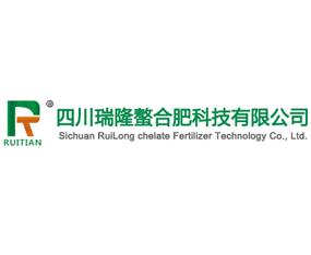 四川瑞隆螯合肥科技有限公司