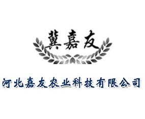 河北嘉友农业科技有限公司