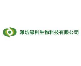 潍坊绿科生物科技有限公司